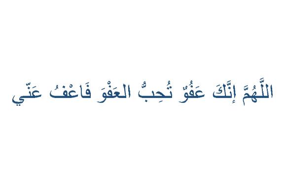 Laylat Qadr
